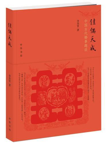 佳偶天成:中国古代婚事趣谈