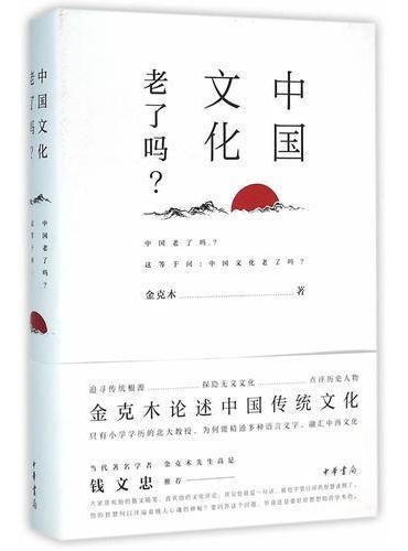 中国文化老了吗?