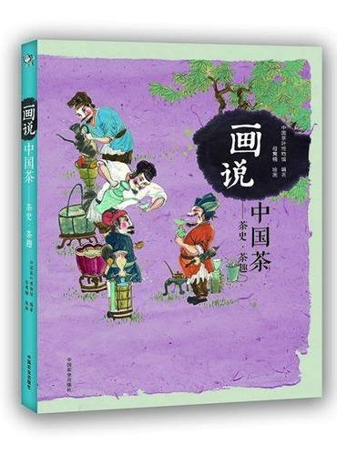 画说中国茶:茶史·茶趣(国内首套原创茶文化水墨绘本,彩色精装)