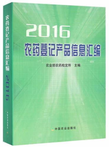 农药登记产品信息汇编2016