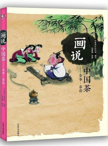 画说中国茶:茶事·茶俗(国内首套原创茶文化水墨绘本,彩色精装)