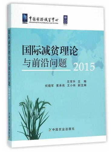 国际减贫理论与前沿问题2015