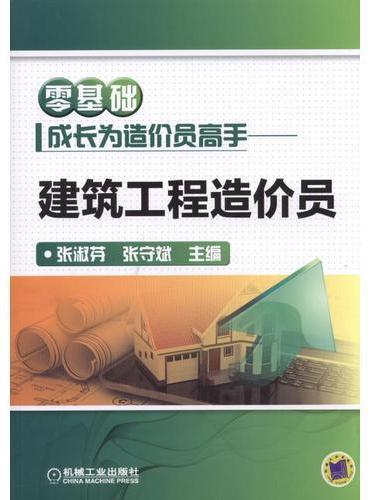 零基础成长为造价员高手 建筑工程造价员