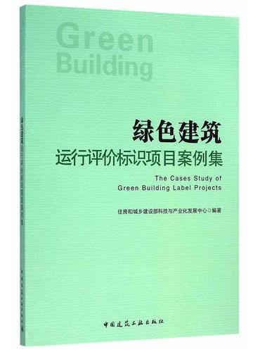 绿色建筑运行评价标识项目案例集