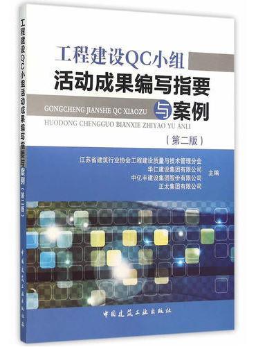 工程建设QC小组活动成果编写指要与案例(第二版)