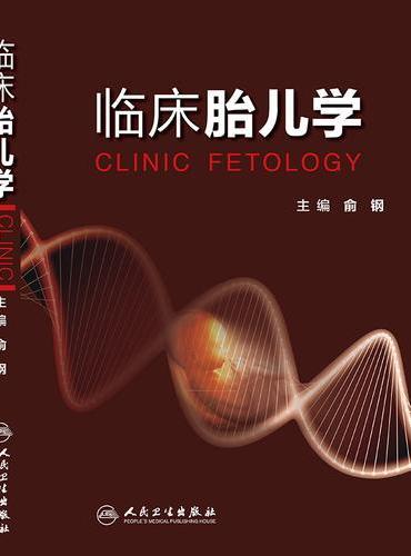 临床胎儿学