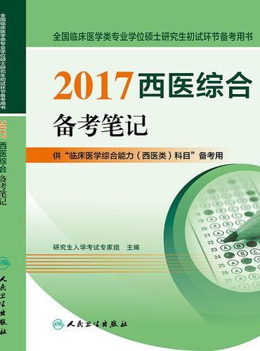 2017西医综合备考笔记