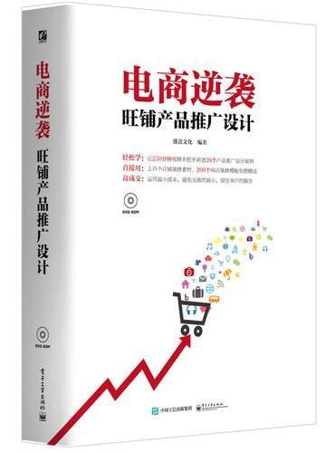 电商逆袭:旺铺产品推广设计(全彩)(含DVD光盘1张)