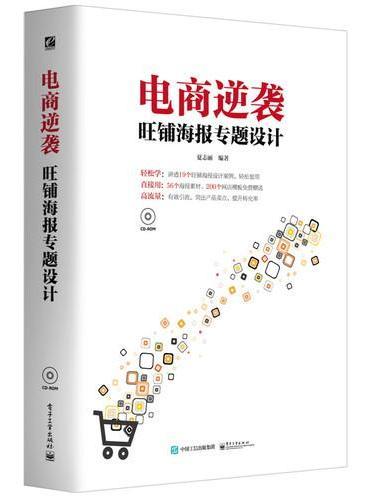 电商逆袭:旺铺海报专题设计(全彩)(含CD光盘1张)