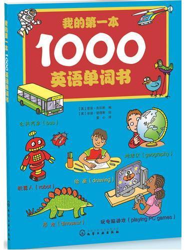 我的第一本1000英语单词书
