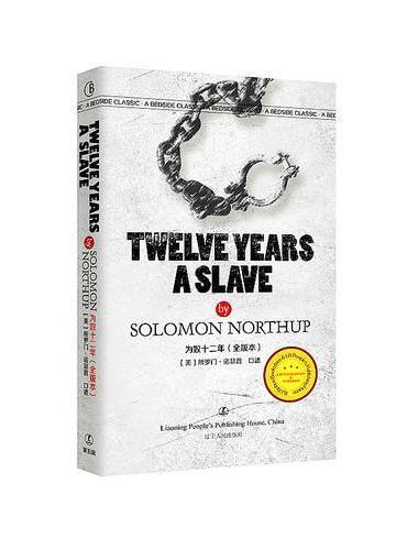 为奴十二年 Twelve Years A Slave 所罗门·诺瑟普著   最经典英语文库