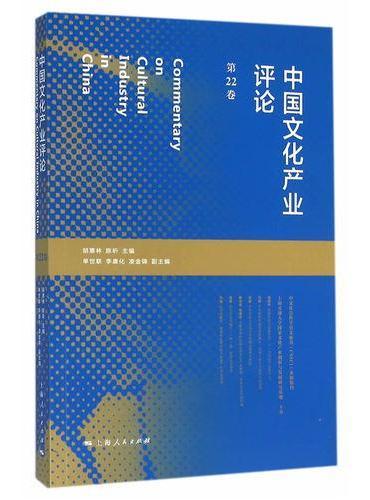 中国文化产业评论(第22卷)