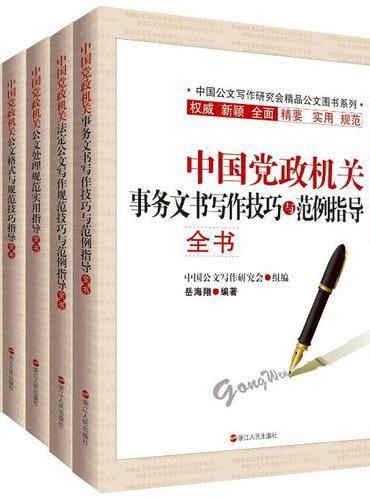中国党政机关公文写作系列套书(新版)