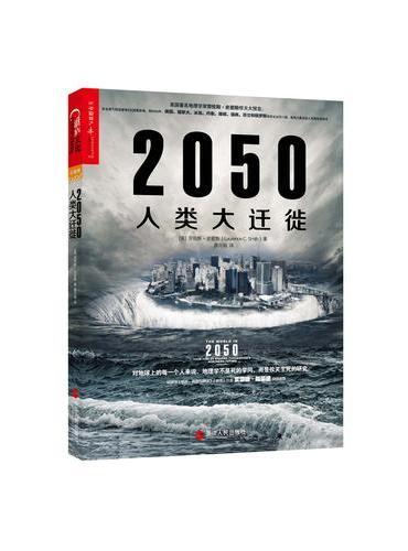 2050人类大迁徙(通过翔实数据和生动笔触,预见了几十年后的全球气候变化和人类生活的变迁。)