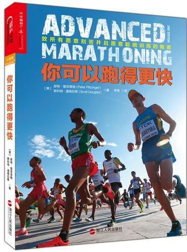 你可以跑得更快(马拉松成败的6大因素深度解析,12套周期性训练计划,多位马拉松世界冠军经验分享,强势助力刷新PB!)