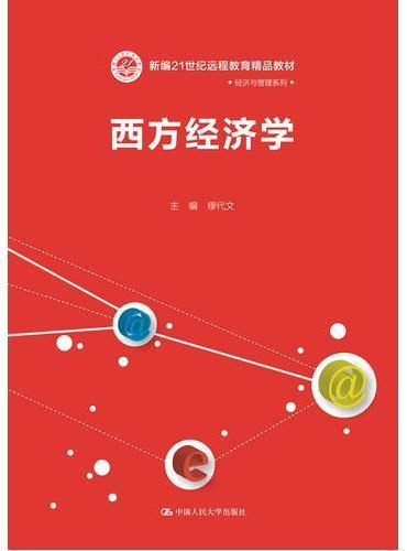 西方经济学(新编21世纪远程教育精品教材·经济与管理系列)
