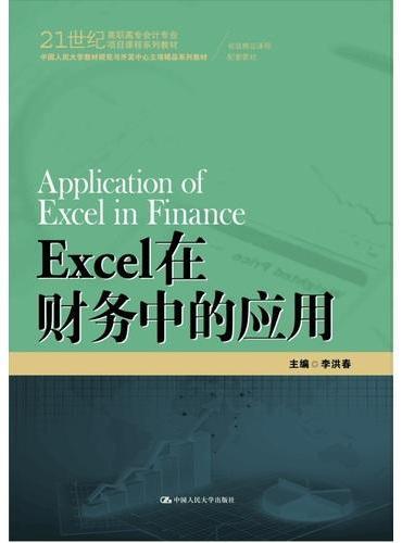 Excel在财务中的应用(21世纪高职高专会计专业项目课程系列教材;中国人民大学教材研究与开发中心立项精品系列教材;省级精品课程配套教材)