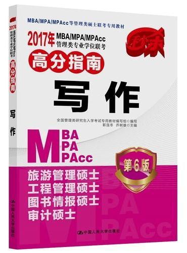 2017年 MBA/MPA/MPAcc管理类专业学位联考高分指南  写作   第6版