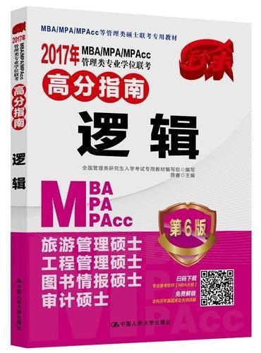 2017年 MBA/MPA/MPAcc管理类专业学位联考高分指南  逻辑   第6版