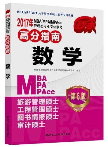 2017年 MBA/MPA/MPAcc管理类专业学位联考高分指南  数学    第6版