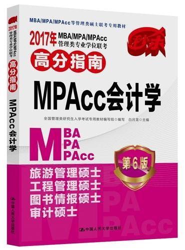 2017年MBA/MPA/MPAcc管理类专业学位联考高分指南  MPAcc会计学 第6版