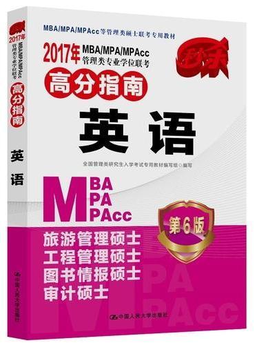 2017 年MBA/MPA/MPAcc管理类专业学位联考高分指南  英语   第6版