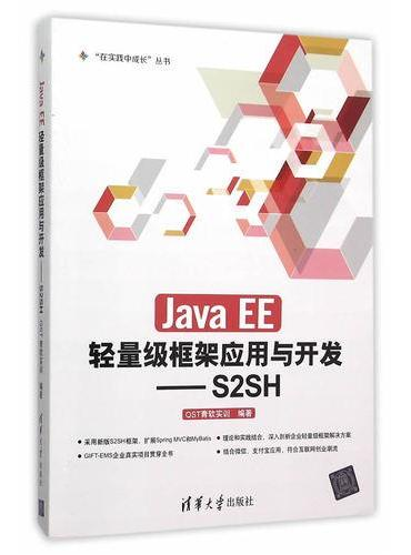 Java EE轻量级框架应用与开发——S2SH