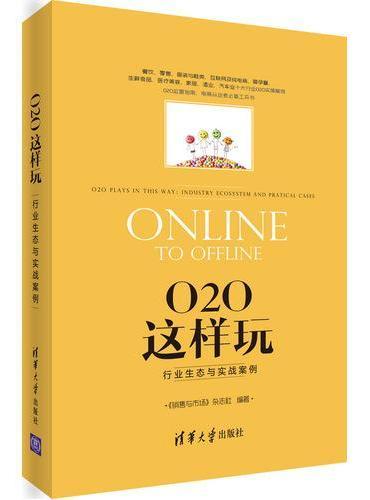 O2O这样玩:行业生态与实战案例
