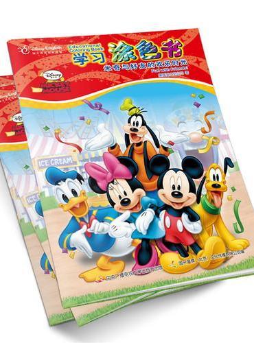 迪士尼学习涂色书 米奇与好朋友的欢乐时光