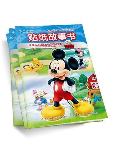 迪士尼贴纸故事书 米奇与好朋友的欢乐四季