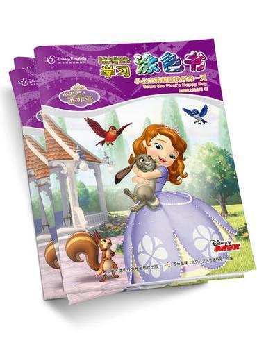 迪士尼学习涂色书 小公主苏菲亚快乐的一天