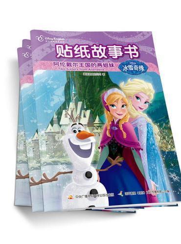 迪士尼贴纸故事书 来自阿伦戴尔王国的两姐妹