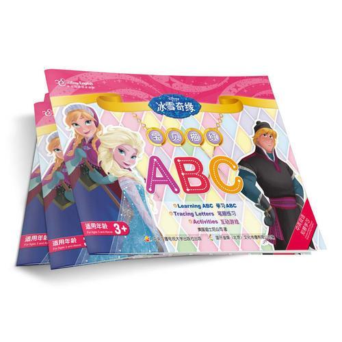 冰雪奇缘 宝贝描红ABC