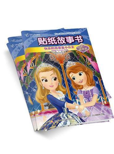 迪士尼贴纸故事书 快乐的苏菲亚小公主