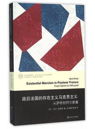 当代学术棱镜译丛/战后法国的存在主义马克思主义:从萨特到阿尔都塞