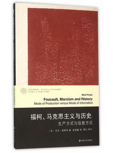 当代学术棱镜译丛/福柯、马克思主义与历史:生产方式与信息方式