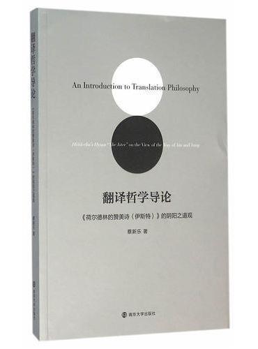 翻译哲学导论:《荷尔德林的赞美诗》的阴阳之道观