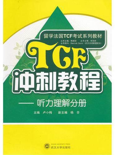 TCF冲刺教程:听力理解分册(含MP3光盘)