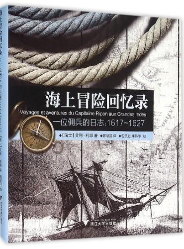 海上冒险回忆录