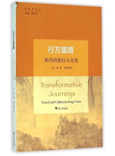 新史学译丛:行万里路·宋代的旅行与文化