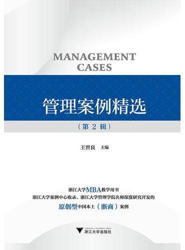 管理案例精选(第2辑)