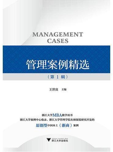 管理案例精选(第1辑)