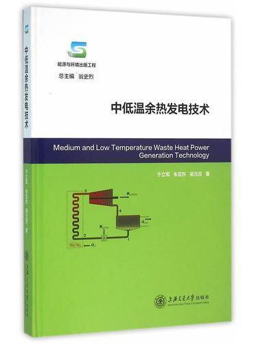 中低温余热发电技术