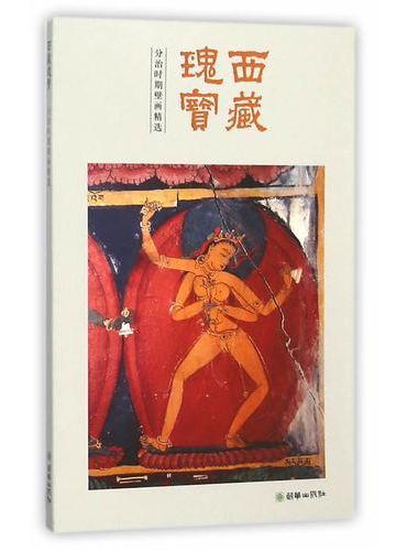 西藏瑰宝:分治时期壁画精选(中文版)