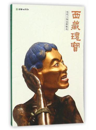 西藏瑰宝:历代人物造像精选(中文版)