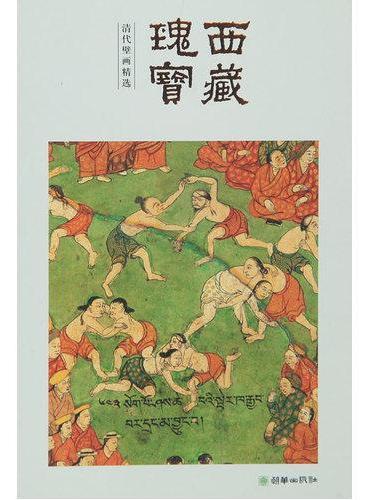 西藏瑰宝:清代壁画精选(中文版)