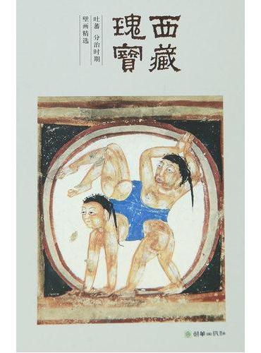 西藏瑰宝:吐蕃、分治时期壁画精选(中文版)
