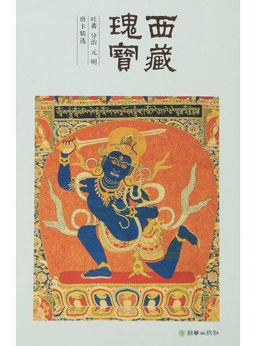 西藏瑰宝:吐蕃 分治 元 明 唐卡精选(中文版)