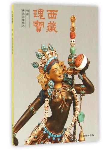 西藏瑰宝:明清佛教造像精选(中文版)