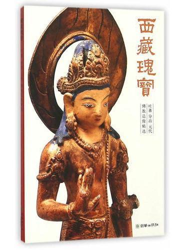 西藏瑰宝:吐蕃 分治 元代佛教造像精选(中文版)